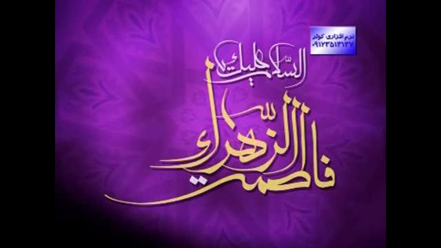 کلیپ مداحی حضرت زهرا س-کریمی