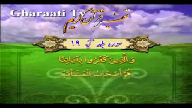 قرایتی / تفسیر آیه 17 تا 20 سوره بلد، ایمان و عمل صالح، شرط پذیرش کارهای نیک