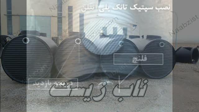 سپتیک تانک-,-سپتیک تانک پلی اتیلن-,-سپتیک تانک فاضلاب