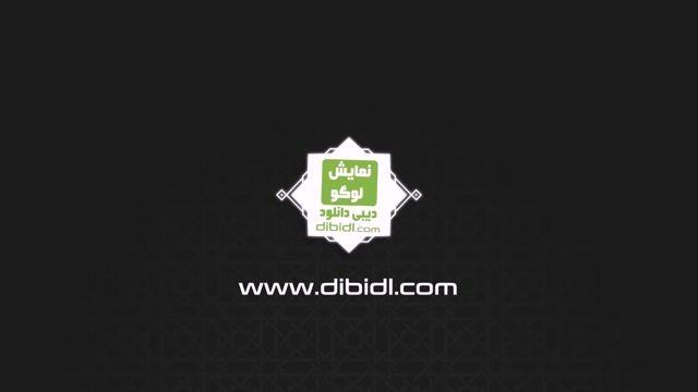 پروژه افترافکت نمایش لوگوحرفه ای ویژه مناسبت های اسلامی