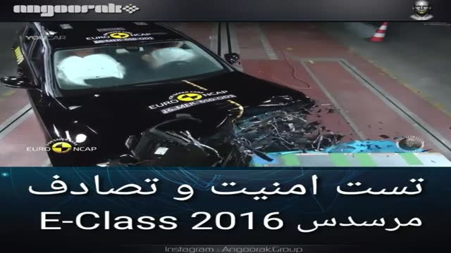 تست امنیت و تصادف مرسدس E-Class 2016