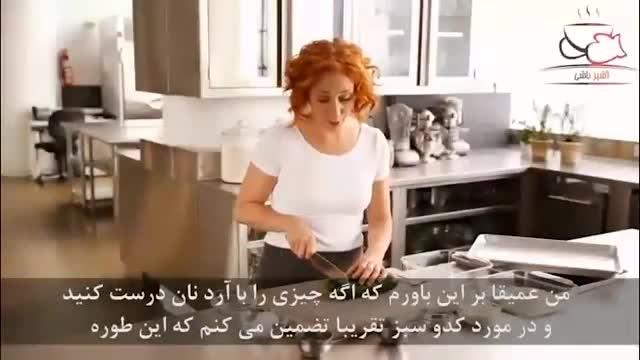 فیلم آموزشی طرز تهیه کدوی سرخ شده با پنیر پارمزان و آرد نان، آشپزباشی
