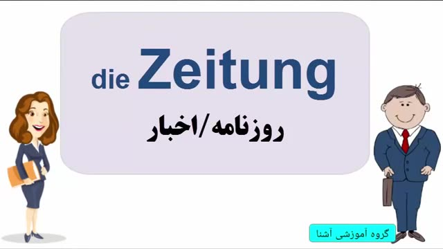 آموزش آلمانی | آموزش زبان آلمانی یادگیری لغات 25 | Amozesh almani