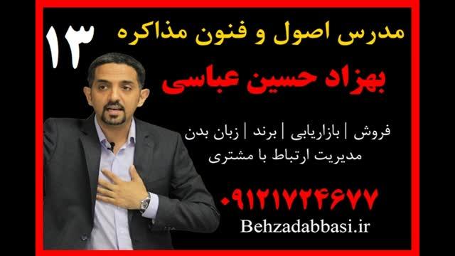 مدرس اصول و فنون مذاکره آموزش مذاکره بهزاد حسین عباسی13