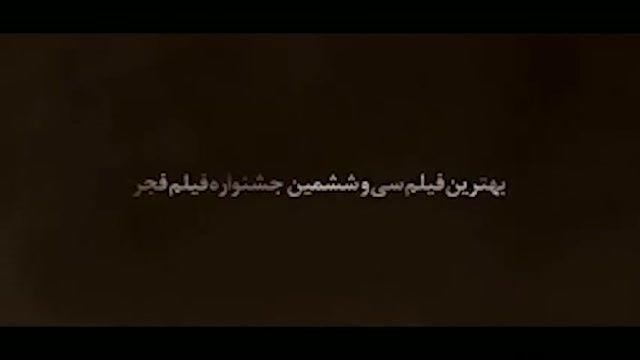 دانلود پیش نمایش فیلم سینمایی