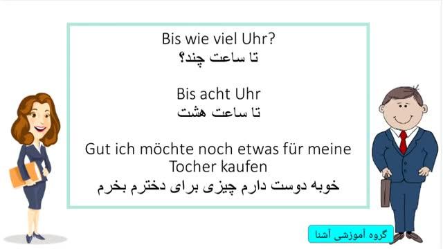 آموزش آلمانی | مکالمه آلمانی 23 | Amozesh almani