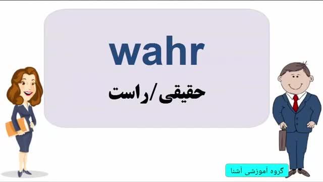 آموزش آلمانی | آموزش زبان آلمانی یادگیری لغات 23 | Amozesh almani
