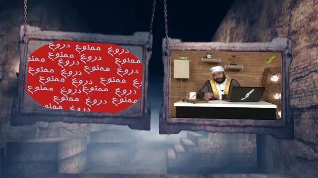 آبروریزی لورفته شبکه وهابی کلمه درآنتن زنده که  باعث رسوایی وهابیون شد- قسمت9/ دروغ ممنوع