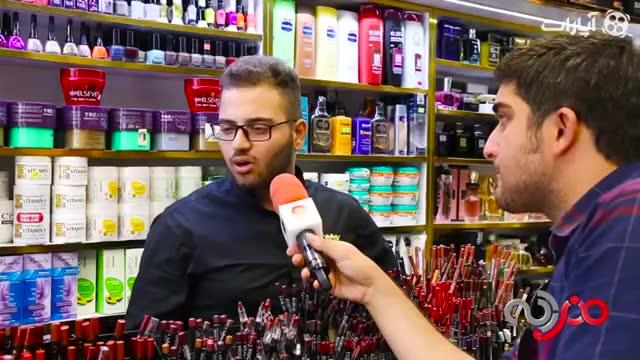 فکر کن بابات آرایش کنه !  /  نظر شما در مورد آرایش مردها چیه؟