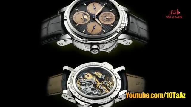 10 تا از گرانترین ساعت های جهان