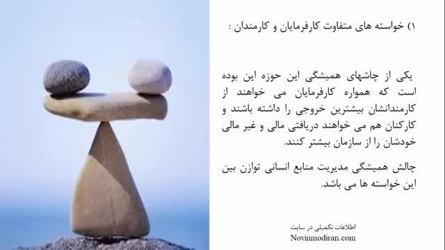 مهدی سیاح نیا - چالشهای پیش روی مدیریت منابع انسانی