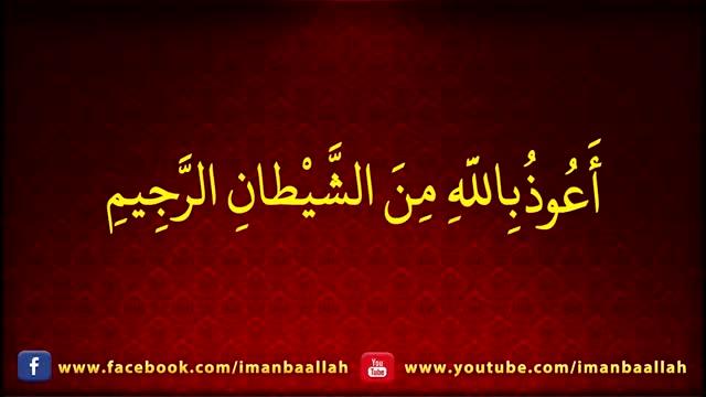 تلاوت قرآن کریم با ترجمه فارسی سوره الشرح 94 Quran Kareem ba Tarjum Sura Al-Sharh