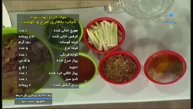 Amozesh kabab bolghari کباب بلغاری با مرغ و گوشت