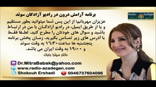 Dr. Mitra babak, Radio Azadegan  دکتر میترا بابک، حمله های اضطراب