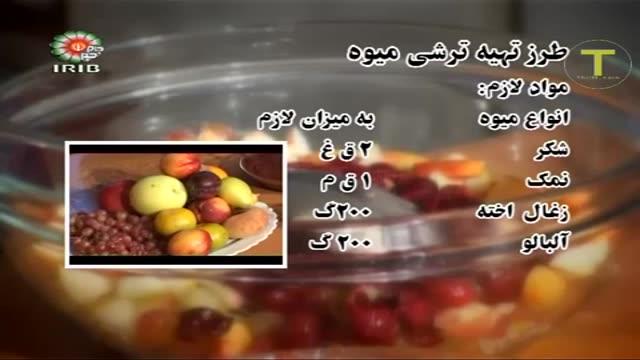 آموزش ترشی میوه