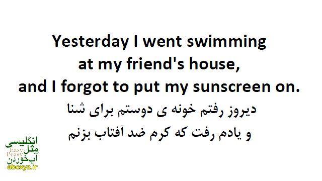 مکالمه عامیانه و خودمانی در مورد آفتاب سوختگی