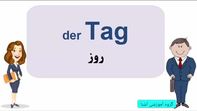 آموزش آلمانی | آموزش زبان آلمانی یادگیری لغات 21 | Amozesh almani