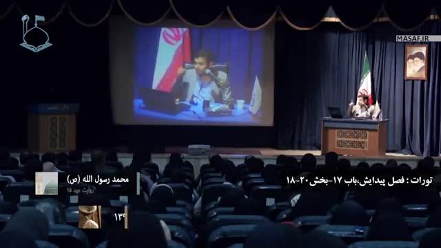 استاد رایفی پور - «اثبات نام پیامبر (ص) در عهدین 3» | جنبش مصاف