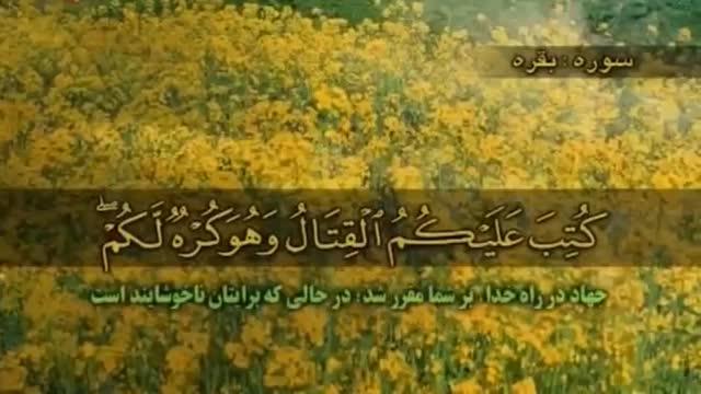 تلاوت( گفتاری و زیرنویس فارسی ) بسیار زیبا و دلنشین تعدادی از آیات مبارکه البقره