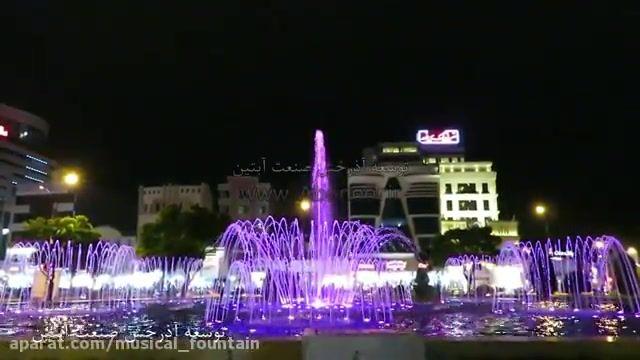 آبنما میدان 17 شهریور مشهدwww.abonoor.ir