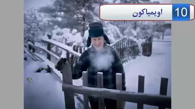 10 تا از دور افتاده ترین مناطق دنیا | Top 10 farsi