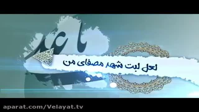 نماهنگ زیبای امام علی (ع) - نیست به غیر از تو تمنای من