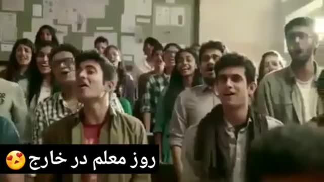 فرق جشن روز معلم در کشورهای خارجی و ایران