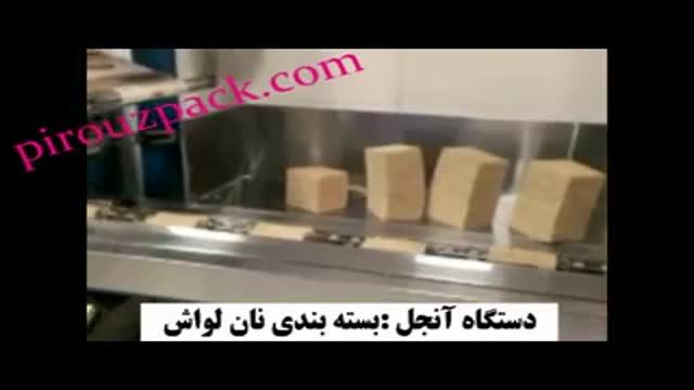 دستگاه بسته بندی نان لواش آنجل