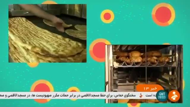 Iran Gluten-free Bread for Celiac disease patients نان بدون گلوتن برای بیماران سیلیاک ایران