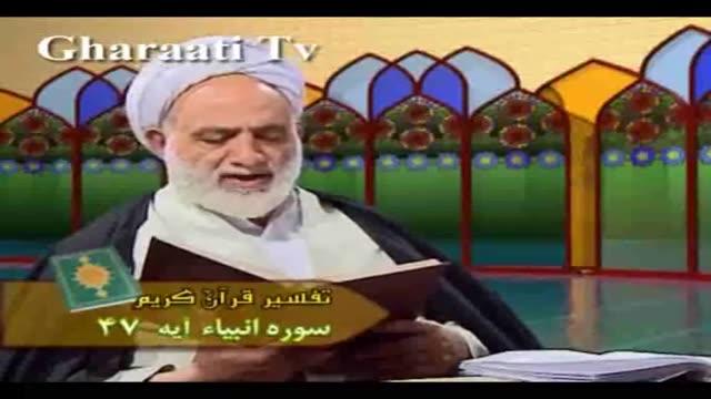 قرایتی / تفسیر آیه 47 سوره انبیاء، میزان در قیامت