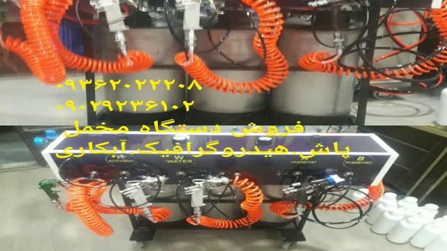 دستگاه مخمل پاش-مخمل پاش-دستگاه فانتاکروم وآبکاری پاششی09362022208