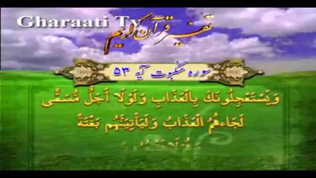 قرایتی / تفسیر آیه 53 تا 55 سوره عنکبوت، عجله در درخواست عذاب