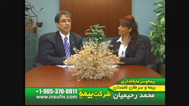 Insurance and Ovarian Cancer - بیمه و سرطان تخمدان (Part 1 of 3)