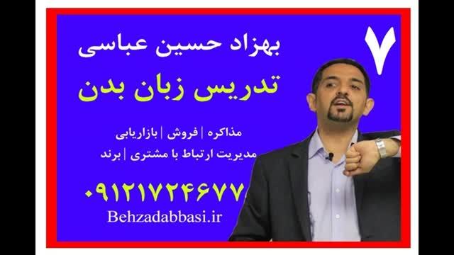 مدرس زبان بدن مدرس اصول و فنون مذاکره بهزاد حسین عباسی 7