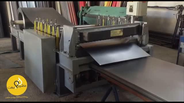 ماشین مارکت-دستگاه رول صاف کن وگیوتین صاف برتمام اتومات 09128663250 مهندس مارکویی