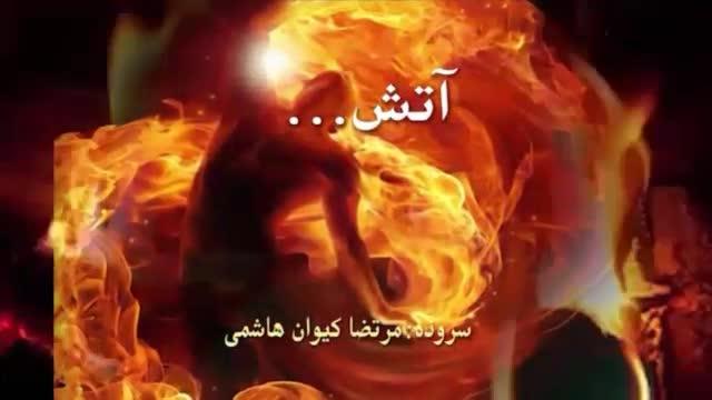 آتش...سروده و دکلمه: استاد مرتضی کیوان هاشمی
