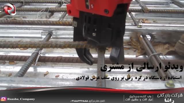 دستگاهآرماتوربند اتوماتیک ( ویدیو ارسالی از مشتری)