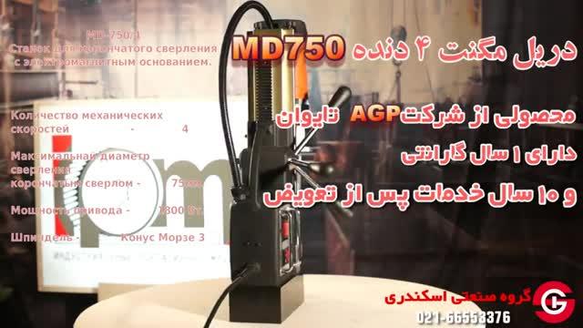 دریل مگنت# برند اِی جی پی# مدل MD750 محصول تایوان-یک انتخاب مطمعن # 02166701007#
