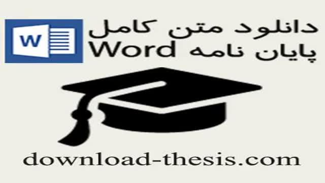 تحلیل حقوقی قراردادهای باز در نظام حقوقی ایران و کامن لا