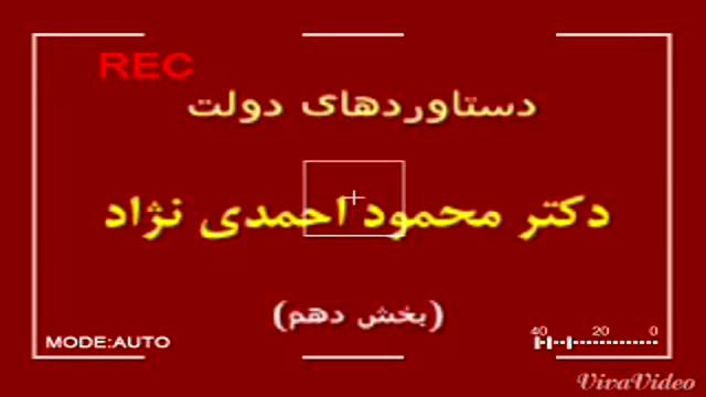 دستاوردها و خدمات دولت دکتر احمدی نژاد (بخش 10)
