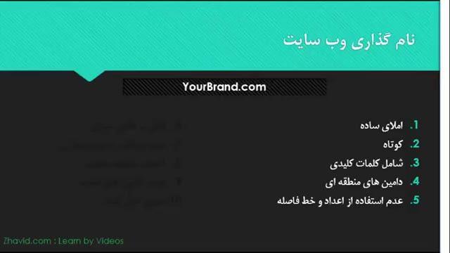 راهنمای ساخت وب سایت -01- انتخاب و ثبت دامنه