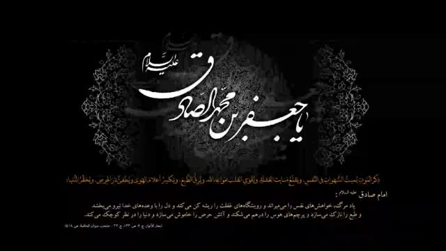 مداحی شهادت امام صادق (علیه السلام) - حاج میثم مطیعی گلچین جدید 2016