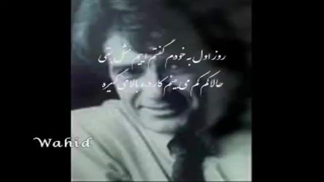 شجریان - تصنیف قدیمی عشق پیری و معرکه گیری shajarian old song
