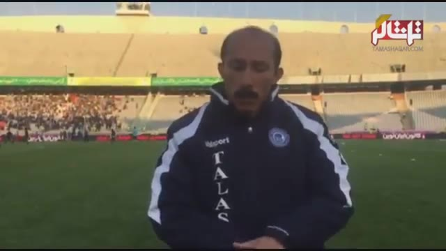 تماشاگر //  مربی استقلال اهواز در گفتگو با تماشاگر
