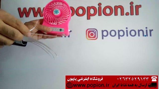 پنکه شارژی رومیزی usb فروشگاه اینترنتی پاپیون