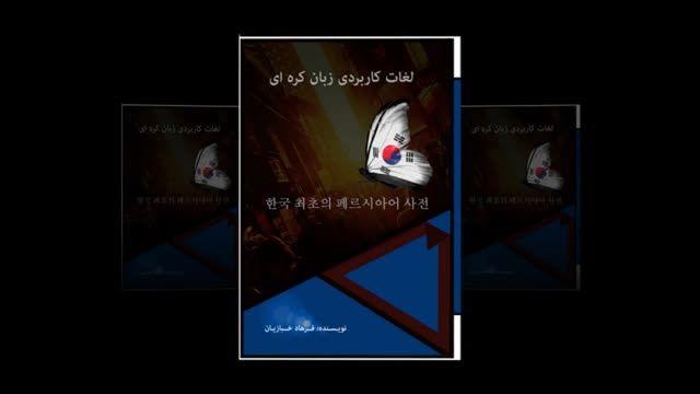 مجموعه کتاب های مولف فرهاد خبازیان (farhad khabazian)