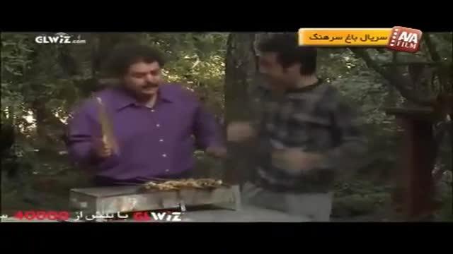 Baghe Sarhang_AVA Film , سریال باغ سرهنگ - آوا فیلم