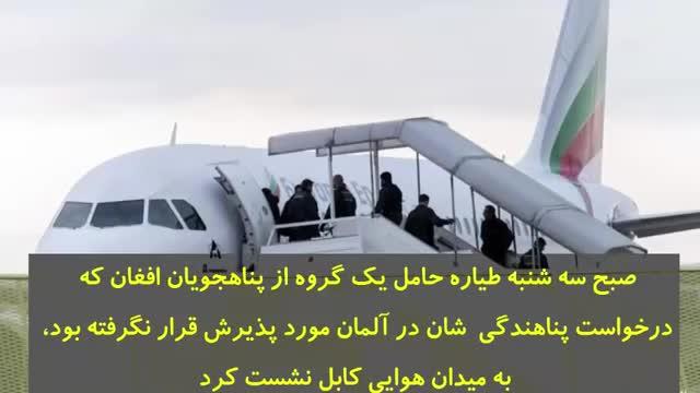 پنجمین اخراج پناهجویان از آلمان به افغانستان