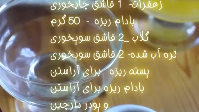 شله زرد - شله زرد به روش پخت مشهدی   Sholeh Zard - Persian dessert