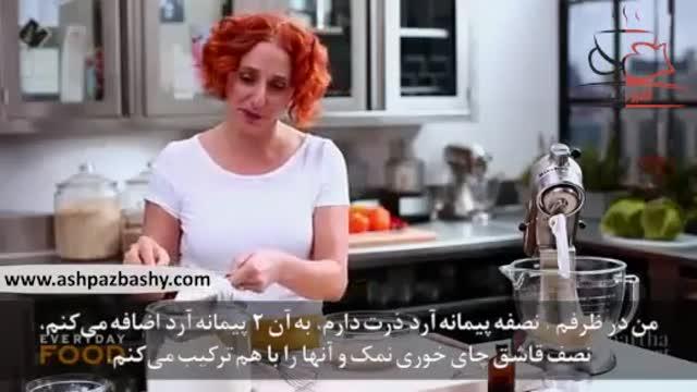 فیلم آموزشی طرز تهیه بیسکویت های قلبی آشپزباشی